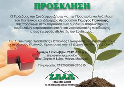 18_9_2012_prosklisi_sm