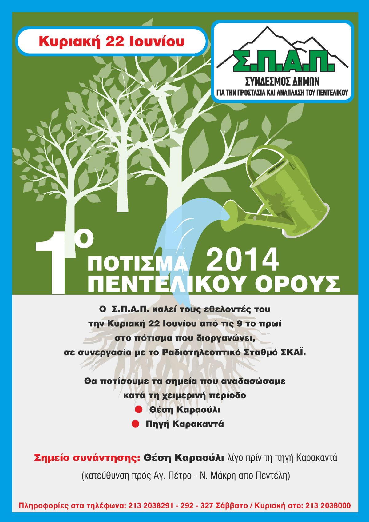 1oethelontikospap2014