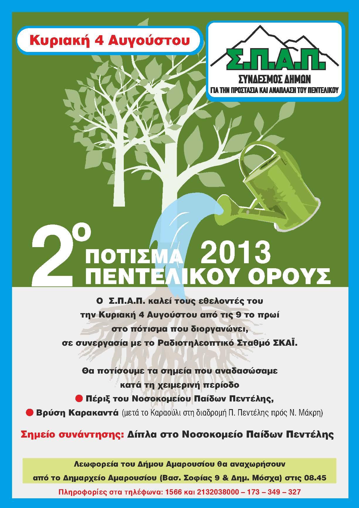 2o_ethelontiko_potisma_2013_spap