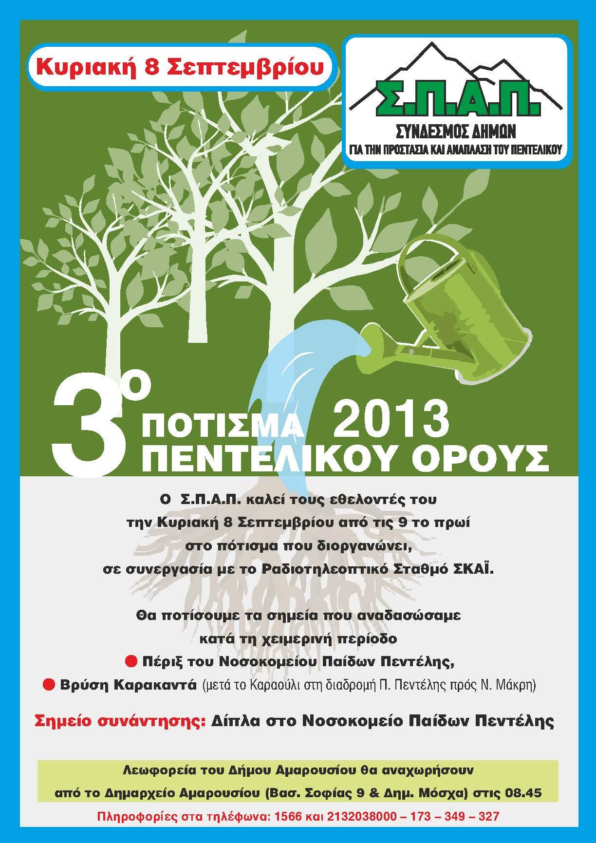 3o_ethelontiko_potisma_2013_spap