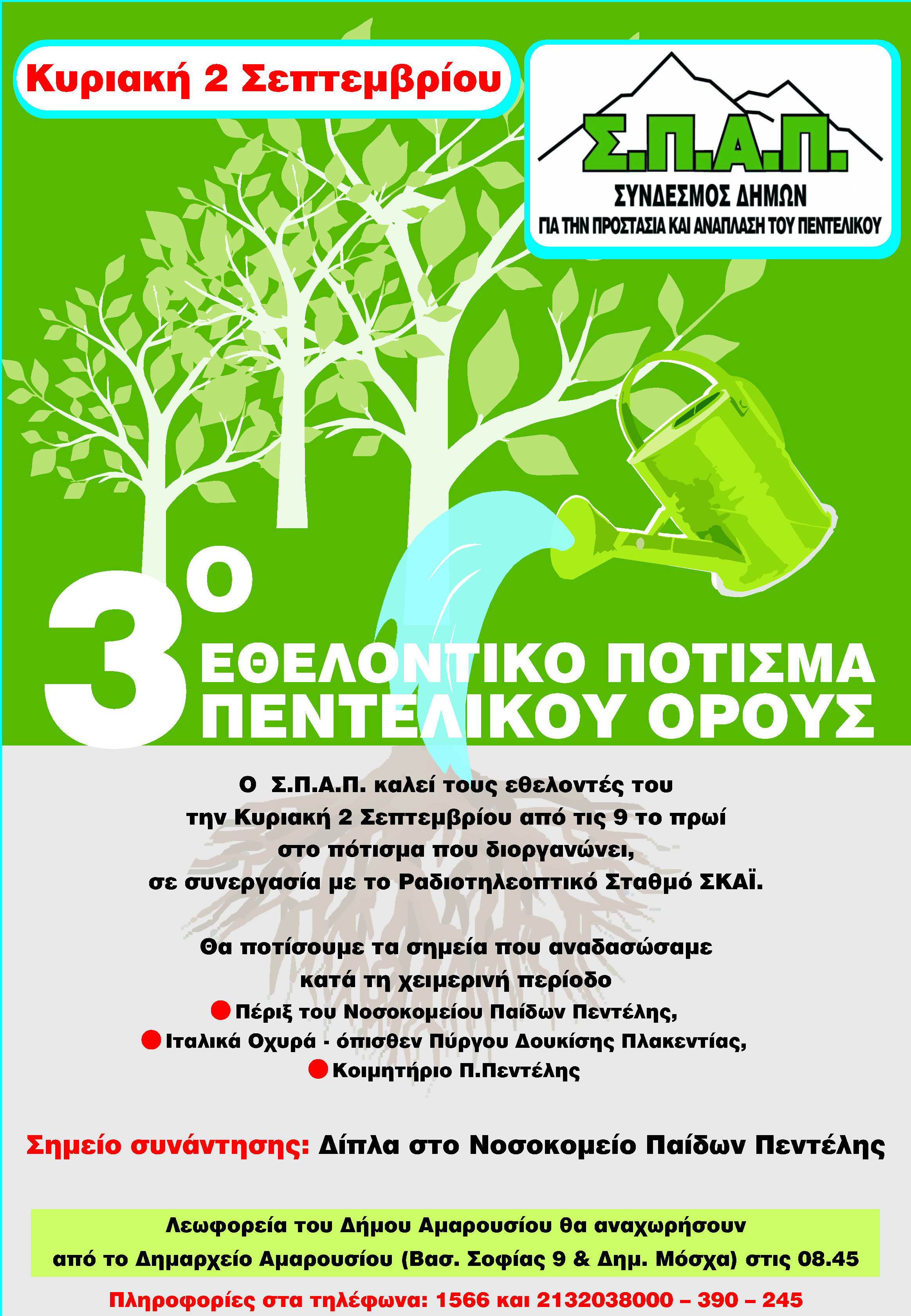 3oethelontikopotisma2012spap