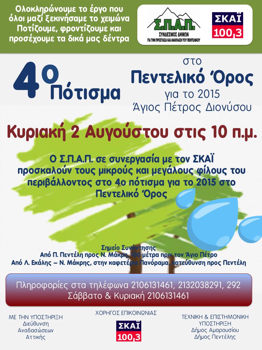 Afisa_4_potisma_2015