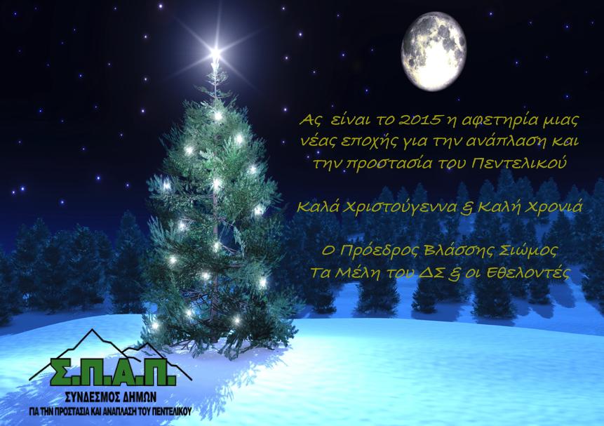 Christmas_Card_2015