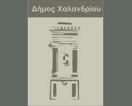 Xalandri_logo