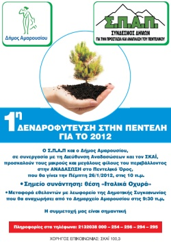 anadasosi_26012012_spap_dimos_sm