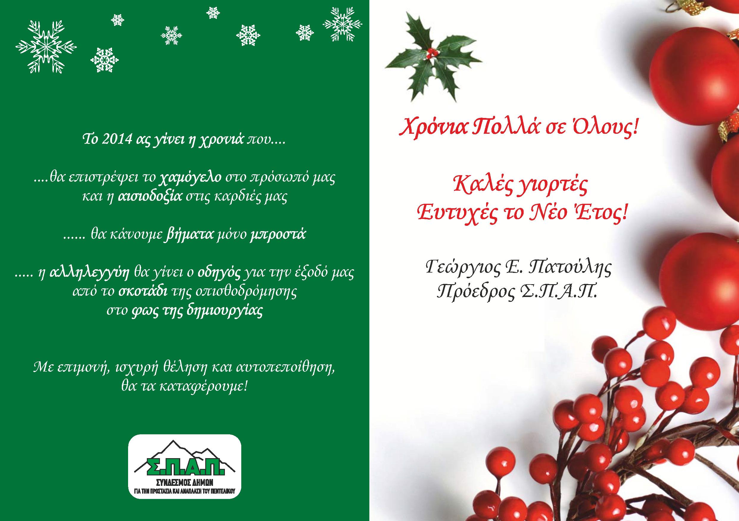 christmas_karta_spap_send