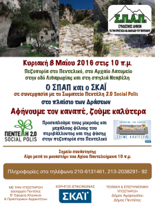 Pezoporia_080516_Afisa