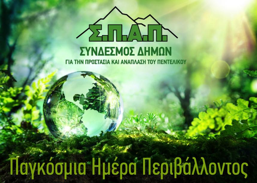 Environment Day Banner logo