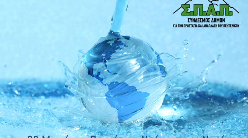 Μήνυμα του Προέδρου του Σ.Π.Α.Π. με την ευκαιρία της Παγκόσμιας Ημέρας για το Νερό