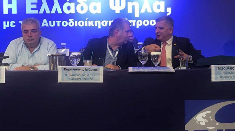 O Πρόεδρος του Σ.Π.Α.Π. Βλάσσης Σιώμος στο Ετήσιο Τακτικό Συνέδριο της Κ.Ε.Δ.Ε. με κεντρικό σύνθημα «Η Ελλάδα Ψηλά με την Αυτοδιοίκηση Μπροστά»