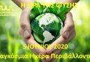 Μήνυμα του Πρόεδρου του Σ.Π.Α.Π., Βλάσση Σιώμου για την Παγκόσμια Ημέρα Περιβάλλοντος 2020