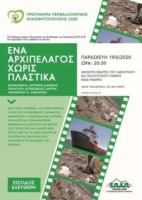 Ο Σύνδεσμος Δήμων για την Προστασία και Ανάπλαση του Πεντελικού (Σ.Π.Α.Π.) σε συνεργασία με τον Δήμο Μαραθώνα διοργανώνει την 1η δράση, προβολή ταινίας στα πλαίσια του Προγράμματος Περιβαλλοντικής Ευαισθητοποίησης 2020.