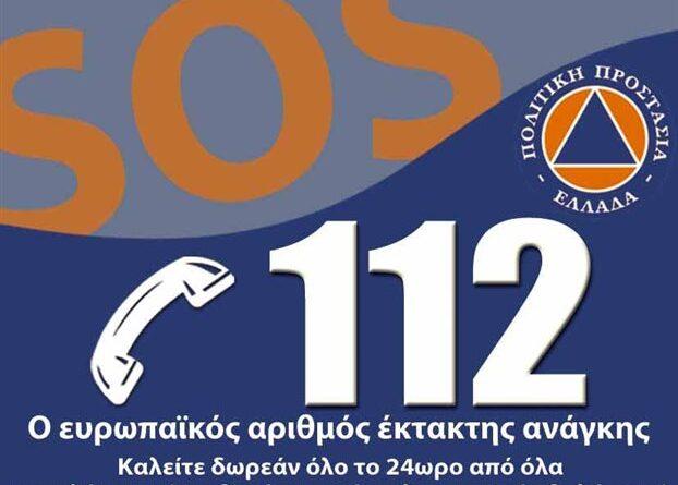 """11η Φεβρουαρίου, Ευρωπαϊκή Ημέρα εορτασμού του""""112"""". Ένας πολύτιμος αριθμός που οφείλουμε να γνωρίζουμε όλοι."""