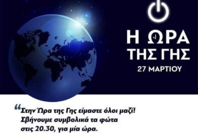 Ο ΣΠΑΠ συμμετέχει και το 2021 για μία ακόμη χρονιά στην εκστρατεία της WWF «Ώρα της Γης»