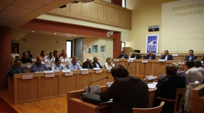 Συμμετοχή του Προέδρου του Σ.Π.Α.Π. στη Συνεδρίαση της Επιτροπής Πολιτικής Προστασίας της ΚΕΔΕ στο Δημαρχείο Γλυφάδας