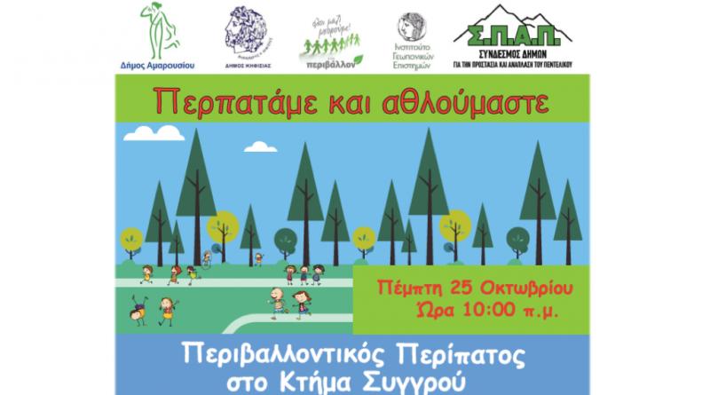Περπατάμε και Αθλούμαστε: Περιβαλλοντικός Περίπατος στο Κτήμα Συγγρού από τον Σ.Π.Α.Π., τους Δήμους Αμαρουσίου, Κηφισιάς και το ΙΓΕ σε συνεργασία με το Όλοι Μαζί Μπορούμε