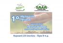 ΣΠΑΠ: 1ο Εθελοντικό Πότισμα για το 2019 στο Πεντελικό με το Όλοι Μαζί Μπορούμε και στο Περιβάλλον