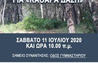Ο Σύνδεσμος Δήμων για την Προστασία και Ανάπλαση του Πεντελικού (Σ.Π.Α.Π.) συμμετέχει στον Εθελοντικό Καθαρισμό του Οικολογικού Πάρκου Νέας Ερυθραίας.