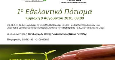 1ο  Εθελοντικό Πότισμα για το 2020 στο Πεντελικό με το Όλοι Μαζί Μπορούμε και στο Περιβάλλον