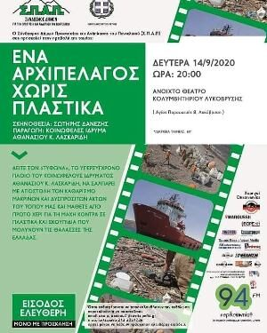 Ο Σύνδεσμος Δήμων για την Προστασία και Ανάπλαση του Πεντελικού (Σ.Π.Α.Π.) σε συνεργασία με τον Δήμο Λυκόβρυσης – Πεύκης  διοργανώνει την 3η δράση, προβολή ταινίας στα πλαίσια του Προγράμματος Περιβαλλοντικής Ευαισθητοποίησης 2020.