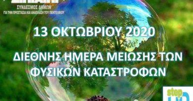 Δήλωση του Προέδρου του Σ.Π.Α.Π., Αντιπροέδρου του Εποπτικού Συμβουλίου και Προέδρου της Επιτροπής Πολιτικής Προστασίας της Κ.Ε.Δ.Ε. Βλάσση Σιώμου για την Διεθνή Ημέρα Μείωσης των Φυσικών Καταστροφών 2020.