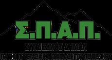 Ο ΣΠΑΠ συνεχίζει να συγκεντρώνει ζωοτροφές για τα οικόσιτα ζώα των κατοίκων των πυρόπληκτων περιοχών της Εύβοιας και της Αττικής.